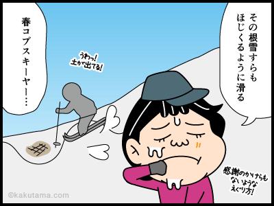 根雪に関する4コマ漫画_4