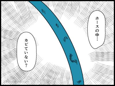 ハイドレーションシステムの4コマ漫画2