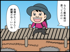 池塘に関する四コマ漫画_3