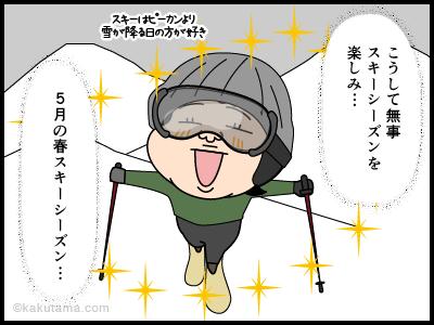 根雪に関する4コマ漫画_2
