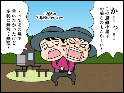 避難小屋・4コマ漫画_4