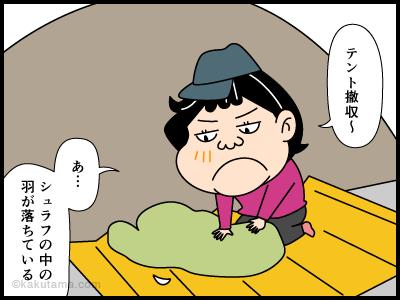 ダウンに関する4コマ漫画_1