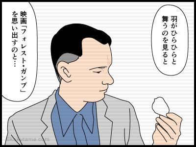 ダウンに関する4コマ漫画_3