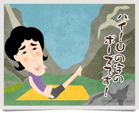 登山用語U字谷のイラスト