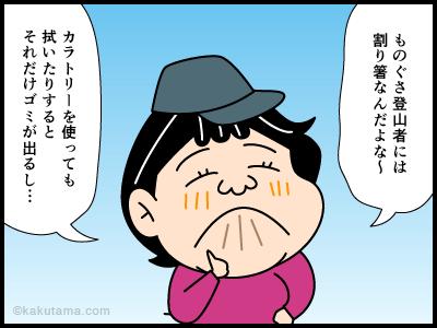 登山用語「武器」に関わる4コマ漫画4