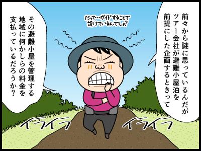 避難小屋・4コマ漫画_1