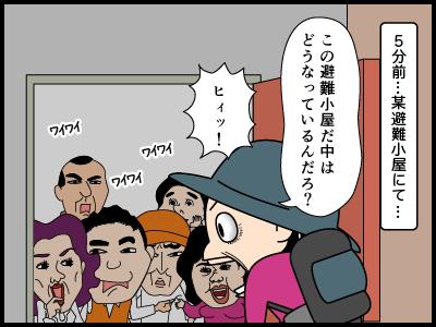避難小屋・4コマ漫画_2