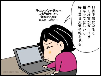 根雪に関する4コマ漫画_1