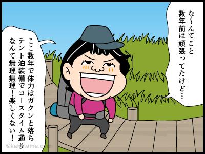 ピスターリに関する4コマ漫画_3