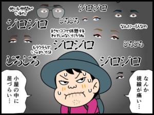 避難小屋・4コマ漫画_3