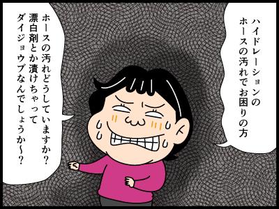 ハイドレーションシステムの4コマ漫画4