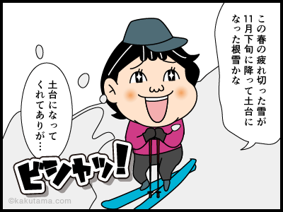 根雪に関する4コマ漫画_3