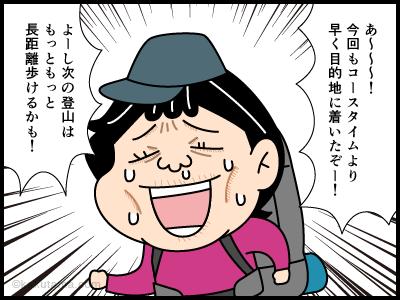 ピスターリに関する4コマ漫画_2