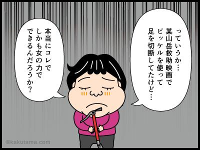 ピッケルに関する4コマ漫画_3
