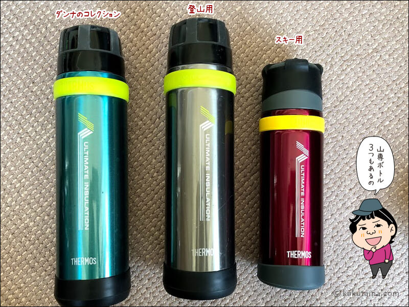 THERMOSの山専ボトル