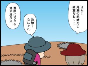 池塘に関する四コマ漫画_1
