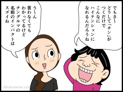 チングルマに関する4コマ漫画4