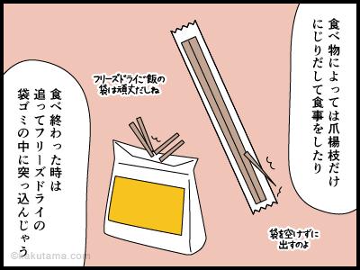 登山用語「武器」に関わる4コマ漫画3