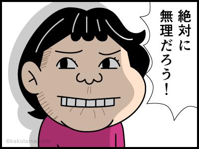 ピッケルに関する4コマ漫画_4