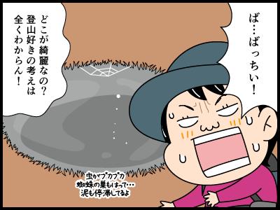 池塘に関する四コマ漫画_2
