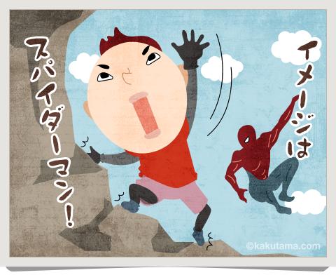 登山用語三点確保をする男のイラスト