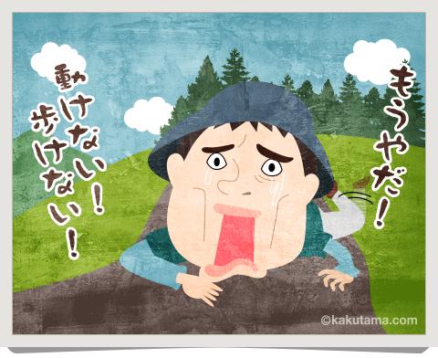 登山用語バテている男性のイラスト