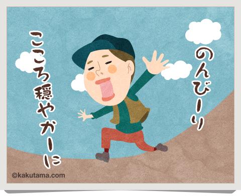登山用語「ビスターリ」に関するイラスト