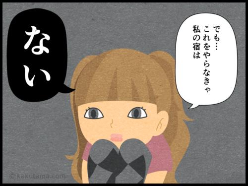 登山用語設営にまつわる四コマ漫画