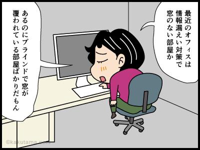 暗いオフィスで働き空を見ることがない4コマ漫画