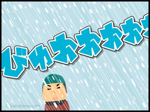 登山用語「地吹雪」にまつわるマンガ