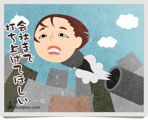 登山用語鉄砲上りに関するイラスト