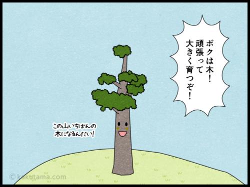 登山用語白骨林にまつわる4コマ漫画1