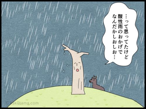 登山用語白骨林にまつわる4コマ漫画2