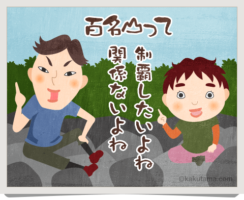 登山用語日本百名山について話すイラスト