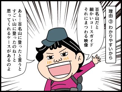 日本百名山にまつわる4コマ漫画4