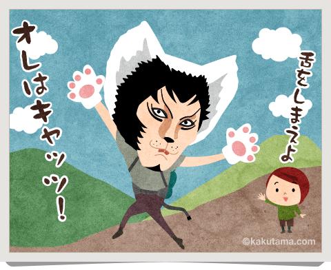 登山用語猫のように歩く人のイラスト