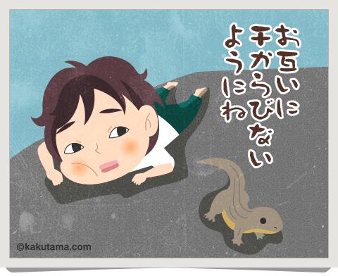 登山用語「トカゲ」に関するイラスト