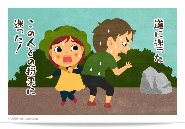 登山用語道迷いに関するイラスト