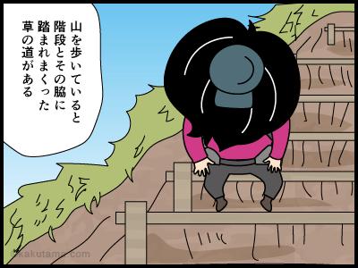 ローインパクトに関する4コマ漫画1