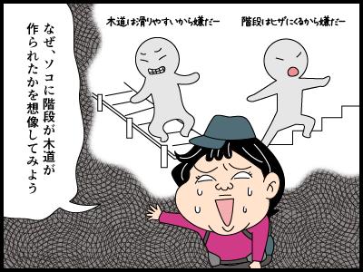 ローインパクトに関する4コマ漫画3
