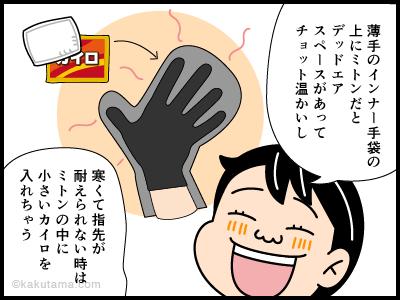 ミトンをオーバー手袋にして使う漫画2