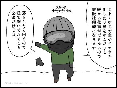 ミトンをオーバー手袋にして使う漫画3