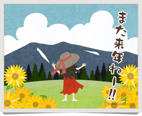 登山用語夏山に関するイラスト