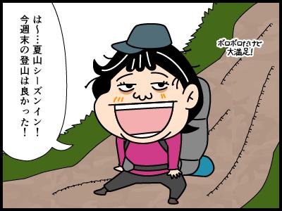 登山用語夏山に関する4コマ漫画1