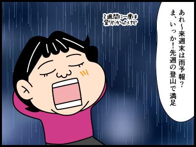 登山用語夏山に関する4コマ漫画2