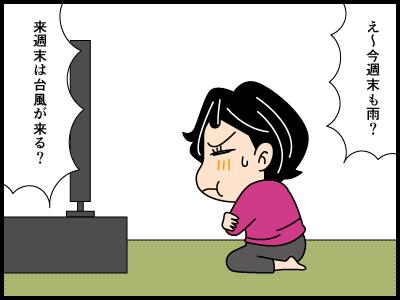 登山用語夏山に関する4コマ漫画3