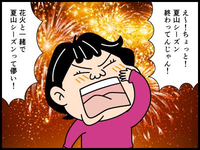 登山用語夏山に関する4コマ漫画4