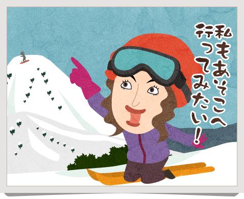 登山用語山スキーに憧れるイラスト