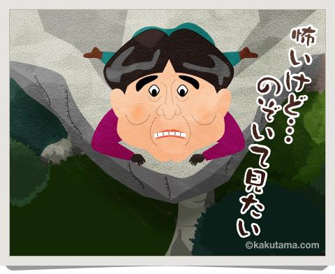 登山用語のぞきを体験している男性のイラスト