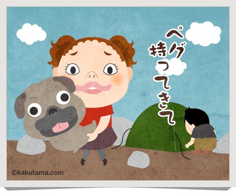 登山用語ペグに関するイラスト